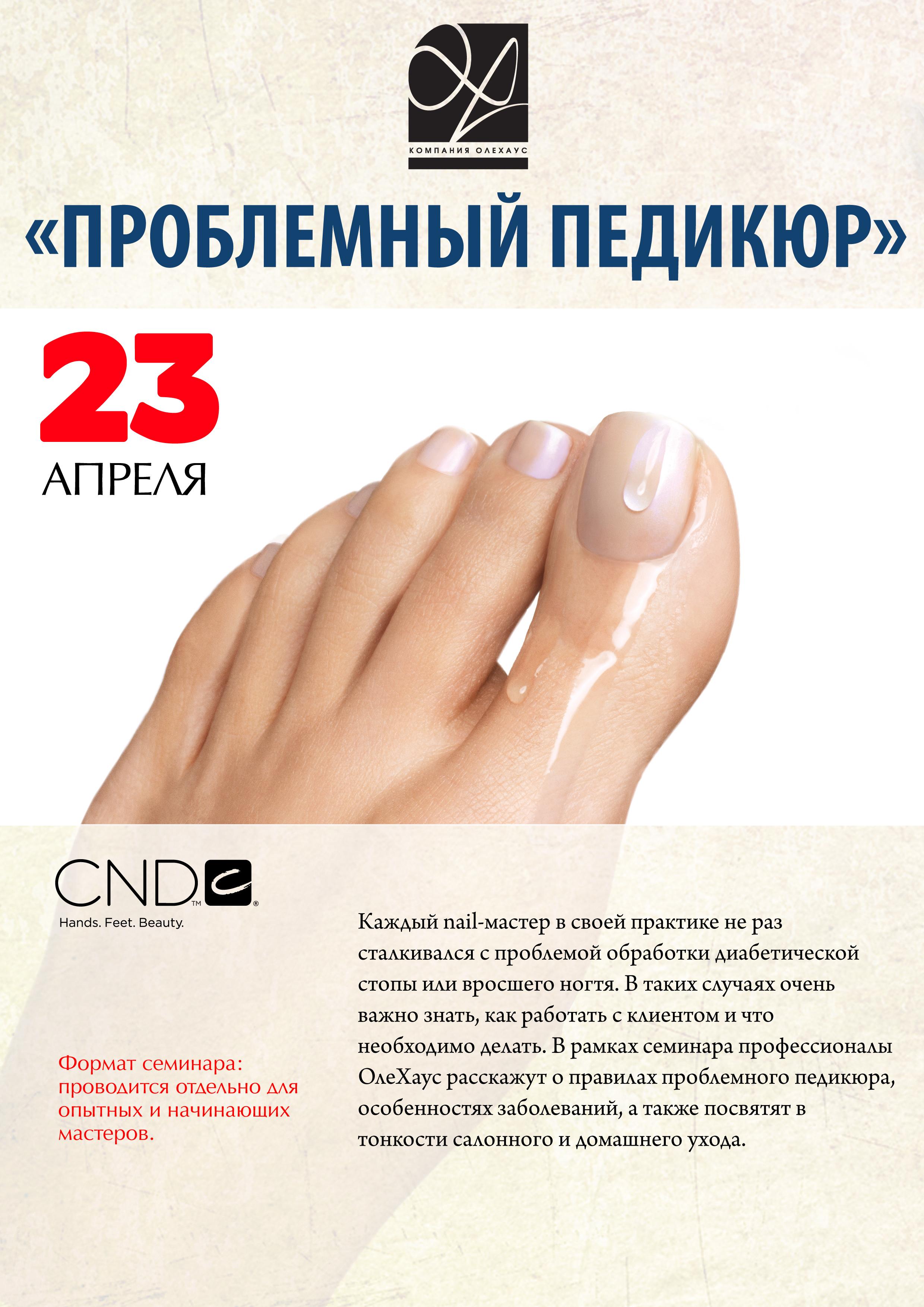 Проблемные ногти при педикюре