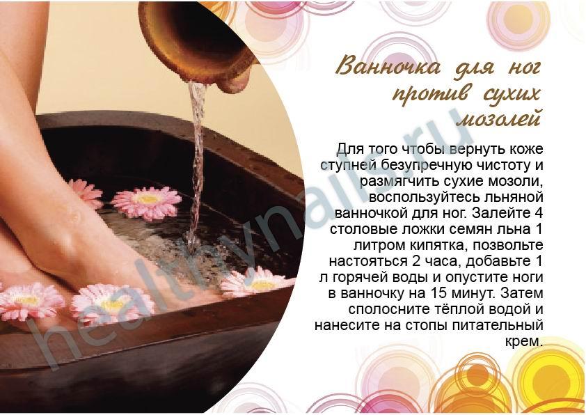 Ванночка для ног в домашних условиях с солью
