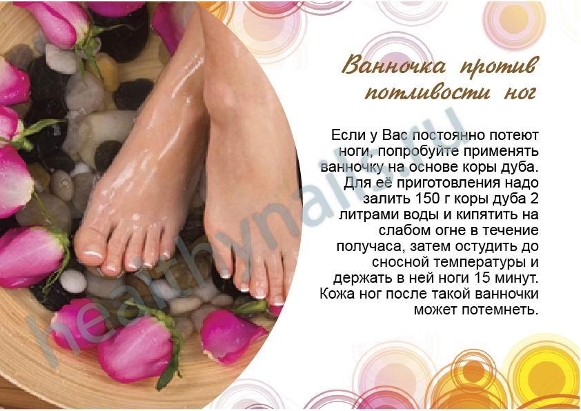 Как сделать ванночки для ног в домашних  766