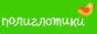 www.poliglotiki.ru