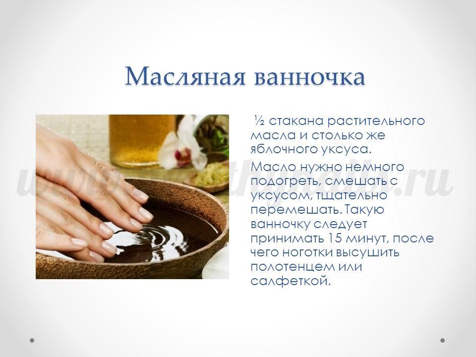 Укрепляющие ванночки для ногтей домашние условиях