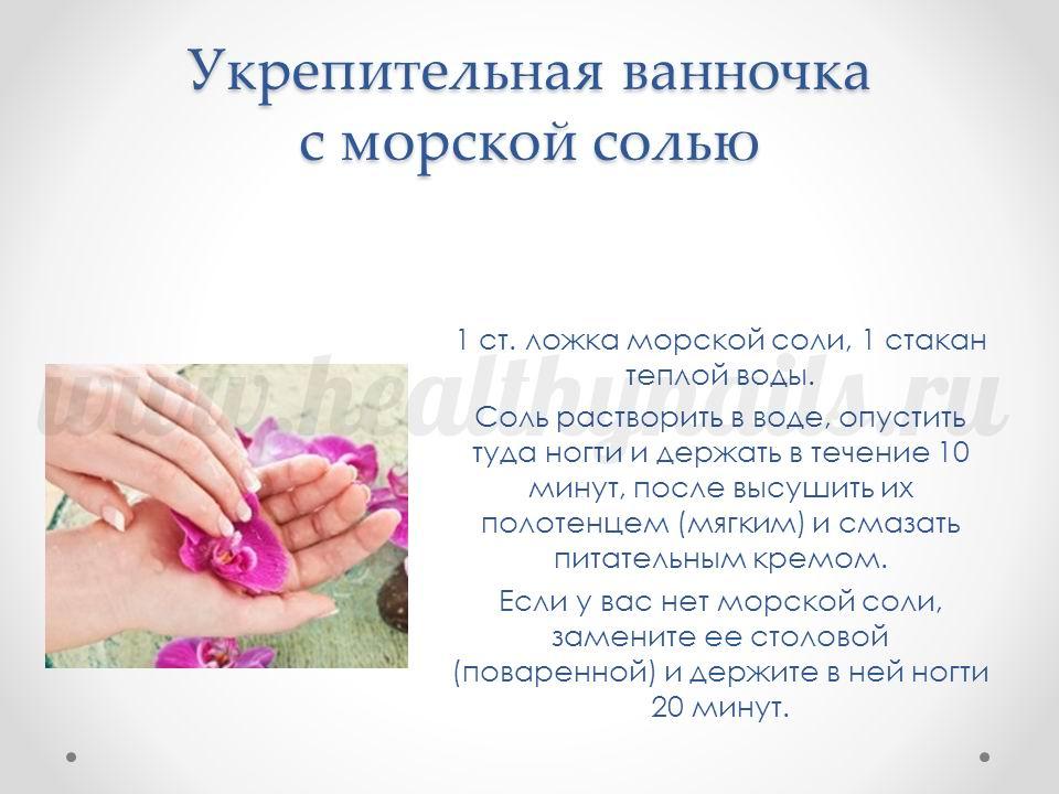 Укрепление ногтей в домашних условиях с солью 175
