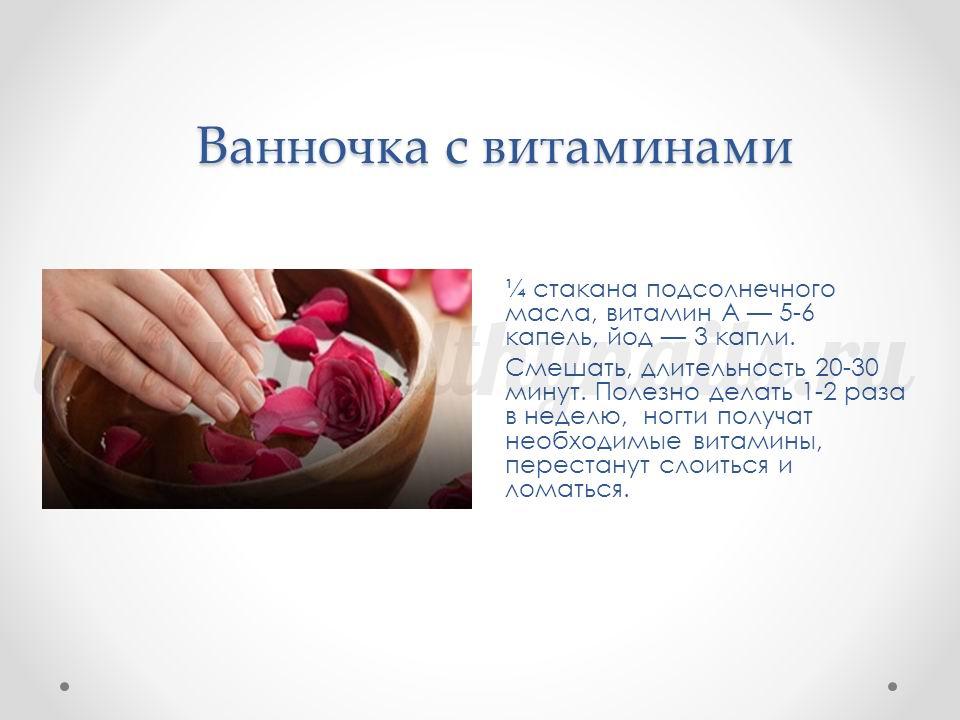 Ванночки для ногтей на руках в домашних условиях 69