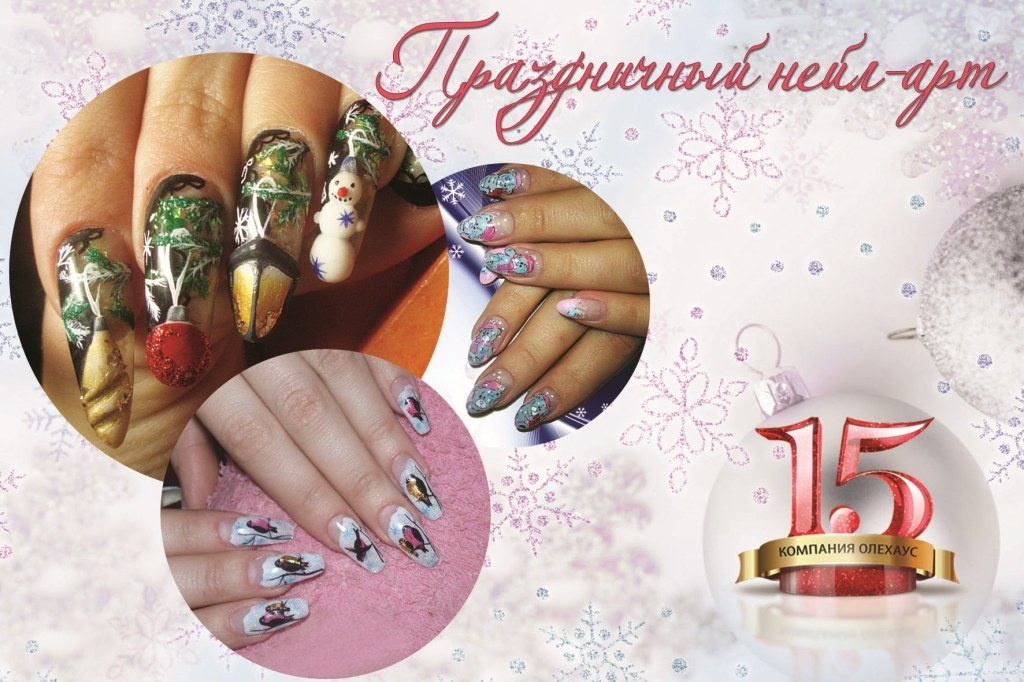 Nail art конкурсы